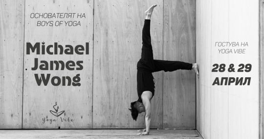 Michal James Wong Workshop - A Weekend of Power, Presence & Poise