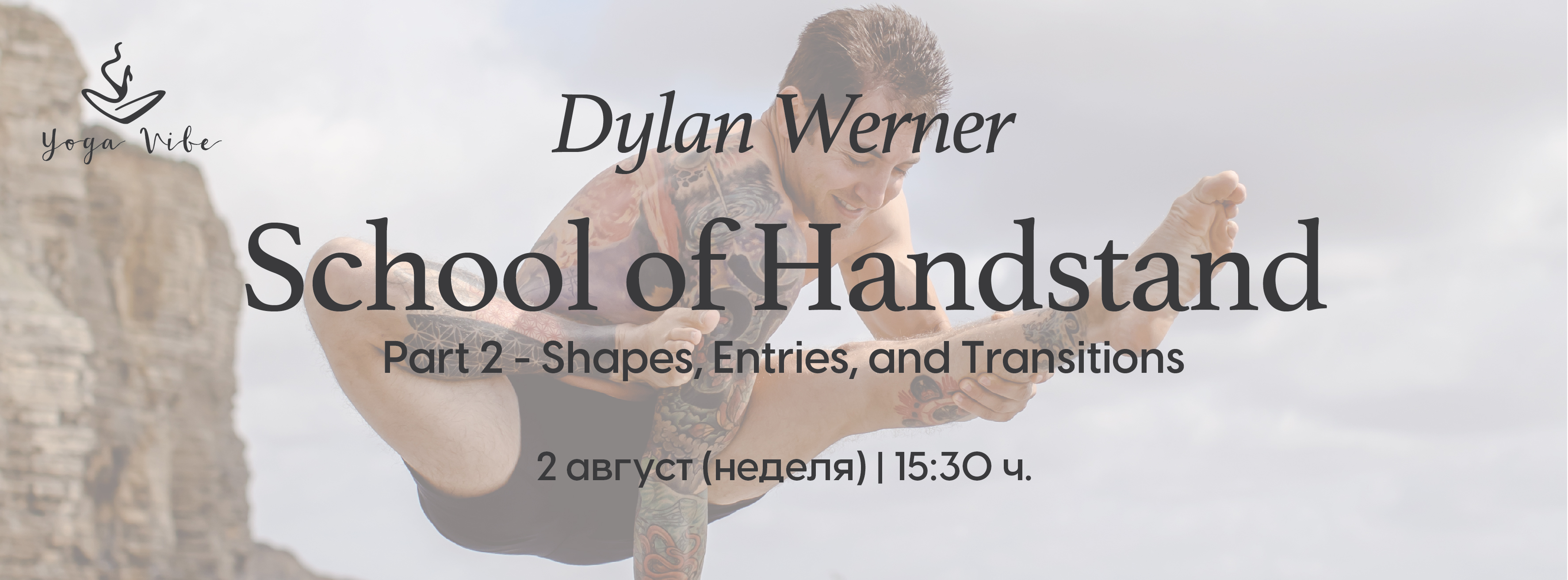 School of Handstand - Part 2 - Shapes, Entries, and Transitions с Dylan Werner